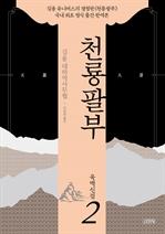 도서 이미지 - 천룡팔부 2