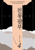 도서 이미지 - 천룡팔부 4