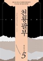 도서 이미지 - 천룡팔부 5