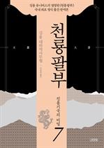 도서 이미지 - 천룡팔부 7