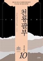 도서 이미지 - 천룡팔부 10