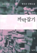 도서 이미지 - 까막잡기