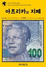 도서 이미지 - 아프리카 대백과사전037 아프리카의 지폐 인류의 기원을 여행하는 히치하이커를 위한 안내서