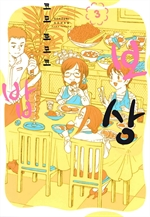 도서 이미지 - 보상밥