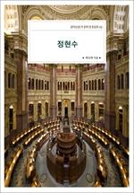 도서 이미지 - 정현수