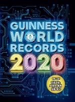 도서 이미지 - 기네스 세계기록 2020