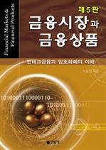도서 이미지 - 금융시장과 금융상품