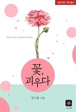 도서 이미지 - 꽃, 피우다