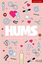 도서 이미지 - 흄즈 (HUMS)