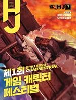 도서 이미지 - 월간HJ 2020년 7월 호
