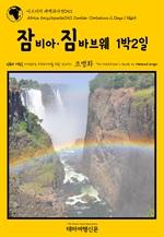 도서 이미지 - 아프리카 대백과사전043 잠비아·짐바브웨 1박2일 인류의 기원을 여행하는 히치하이커를 위한 안내서