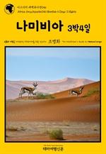 도서 이미지 - 아프리카 대백과사전046 나미비아 3박4일 인류의 기원을 여행하는 히치하이커를 위한 안내서