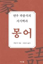 도서 이미지 - 면우 곽종석의 지식백과 몽어