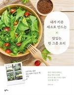 도서 이미지 - 내가 키운 채소로 만드는 맛있는 한 그릇 요리