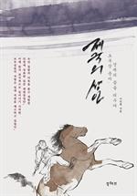 도서 이미지 - 제국의 상인