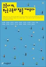 도서 이미지 - 코로나19, 한국 교육의 잠을 깨우다