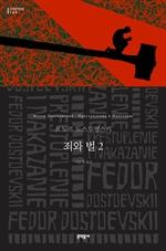 도서 이미지 - 죄와 벌 2 (세계문학전집 189)