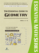 도서 이미지 - The Essential Guide to Geometry