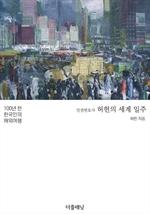 도서 이미지 - 인권변호사 허헌의 세계 일주 (100년 전 한국인의 해외여행)