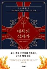 도서 이미지 - 대륙의 십자가
