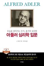 도서 이미지 - 아들러 심리학 입문 (개정증보판)
