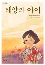도서 이미지 - 태양의 아이