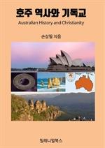 도서 이미지 - 호주 역사와 기독교