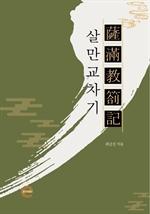 도서 이미지 - 살만교차기(薩滿敎箚記)