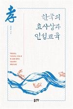 도서 이미지 - 한국의 효사상과 인성교육