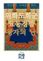 도서 이미지 - 위화도회군 요동정벌 왕자의 난, 조선왕조 이씨조선 역사