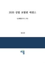 도서 이미지 - 2020 상법 보험편 에센스