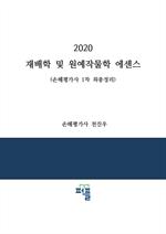 도서 이미지 - 2020 재배학 및 원예작물학 에센스