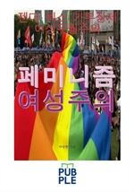 도서 이미지 - 페미니즘 여성주의, 젠더 섹스 가부장제 여성우월주의