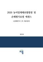도서 이미지 - 2020 농어업재해보험법령 및 손해평가요령 에센스