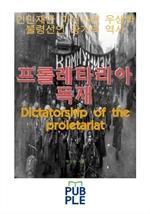 도서 이미지 - 프롤레타리아 독재, 인민재판 마녀사냥 우생학 불령선인 광기