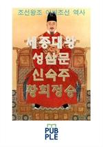 도서 이미지 - 세종대왕 성삼문 신숙주 황희정승, 조선왕조 이씨조선 역사