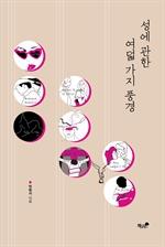 도서 이미지 - 성에 관한 여덟 가지 풍경
