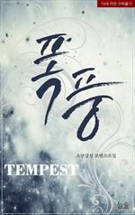 도서 이미지 - 폭풍 (Tempest)