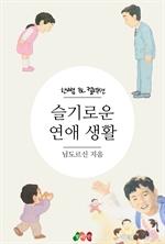 도서 이미지 - 슬기로운 연애 생활 : 한뼘 BL 컬렉션 575