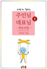 도서 이미지 - 주인님 X 대표님 - 생일선물 : 한뼘 BL 컬렉션 576