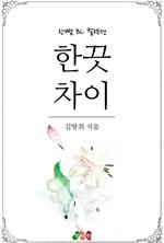 도서 이미지 - 한끗 차이 : 한뼘 BL 컬렉션 577