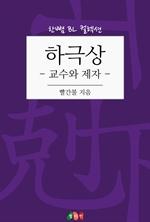 도서 이미지 - 하극상 - 교수와 제자 : 한뼘 BL 컬렉션 579