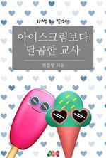 도서 이미지 - 아이스크림보다 달콤한 교사 : 한뼘 BL 컬렉션 580