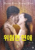 도서 이미지 - 위험한 연애