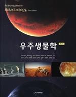 도서 이미지 - 우주생물학 (제3판)