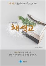 도서 이미지 - 채색교