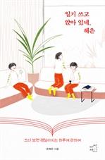 도서 이미지 - 일기 쓰고 앉아 있네, 혜은