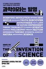 도서 이미지 - 과학이라는 발명