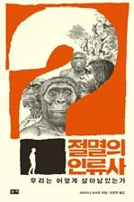 도서 이미지 - 절멸의 인류사