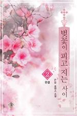 도서 이미지 - 벚꽃이 피고 지는 사이